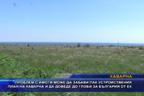 Проблем с имоти може да доведе до глоби за България от ЕК