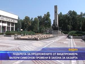 Подкрепа за предложените от вицепремиера Симеонов промени в закона за хазарта