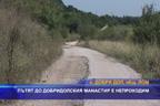 Пътят до Добридолския манастир е непроходим
