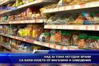 Над 30 тона негодни храни са били иззети от магазини и заведения