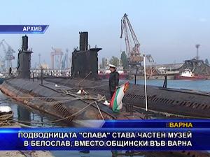 """Подводницата """"Слава"""" става частен музей в Белослав, вместо общински във Варна"""