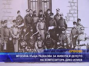 Музейна къща разказва за живота и делото на композитора Дико Илиев