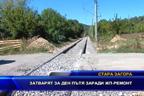 Затварят за ден пътя заради жп-ремонт