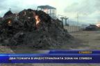 Два пожара в индустриалната зона на Сливен