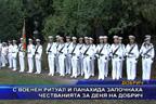 С военен ритуал и панахида започнаха честванията за Деня на Добрич