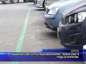 """Общински съвет Бургас реши окончателно """"зелена зона"""" в града се разраства"""