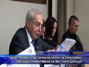 НФСБ - Плевен с актуални въпроси за проблемно сметище и намаляване на местните данъци