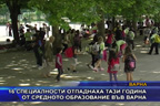 16 специалности отпаднаха тази година от средното образование във Варна