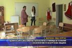 Дофинансират маломерни паралелки в 8 училища в по-малки населени места в Бургаска община