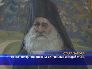 ТВ СКАТ представя филм за митрополит Методий Кусев