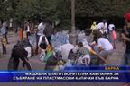 Мащабна благотворителна кампания за събиране на пластмасови капачки във Варна