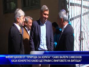 """Филип Цанов от """"Природа за хората"""": Само Валери Симеонов каза конкретно какво ще прави с лифтовете на Витоша"""