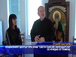 """Социалният център при храм """"Свети Паисий Хилендарски"""" се нуждае от помощ"""