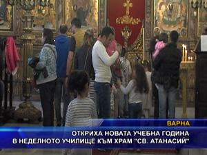 """Откриха новата учебна година в неделното училище към храм """"Св. Атанасий"""""""