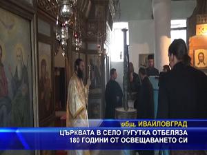 Църквата в село Гугутка отбеляза 180 години от освещаването си