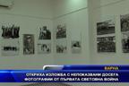 Откриха изложба с непоказвани досега фотографии от Първата световна война