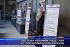 Две нови изложби представя историческия музей в Шумен