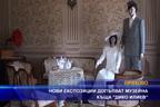 """Нови експозиции допълват музейна къща """"Дико Илиев"""""""