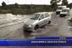 Опасно време в 5 области в страната