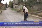 Кога ще бъдат ремонтирани разрушените улици?