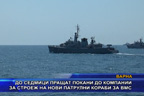 До седмици пращат покани до компании за строеж на нови патрулни кораби за ВМС
