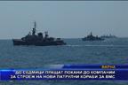 Пращат покани до компании за строеж на нови патрулни кораби за ВМС (разширен)