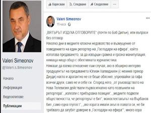 Вицепремиерът Симеонов изрази възмущение