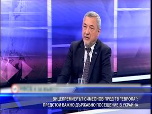Вицепремиерът Симеонов: Предстои важно държавно посещение в Украйна