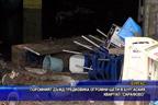 Поройният дъжд предизвика огромни щети в Бургаския квартал Сарафово