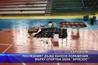 """Последният дъжд нанесе поражения върху спортна зала """"Арпезос"""""""