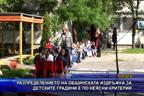 Разпределението на общинската издръжка за детските градини е по неясни критерии