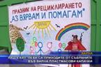 Над 8 хил. лева са приходите от събраните във Варна пластмасови капачки
