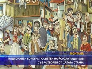Национален конкурс посветен на Йордан Радичков събра творби от цялата страна