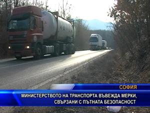 Министерството на транспорта въвежда мерки, свързани с пътната безопасност