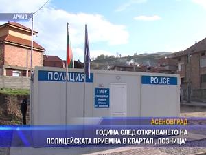 """Година след откриването на полицейската приемна в квартал """"Лозница"""""""