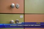 Бургаските ученици в очакване на новите шкафчета