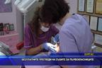 Безплатните прегледи на зъбите за първокласниците
