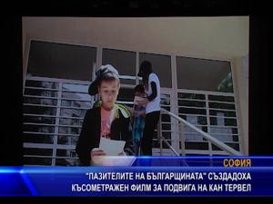 """""""Пазителите на българщината"""" създадоха късометражен филм за подвига на кан Тервел"""