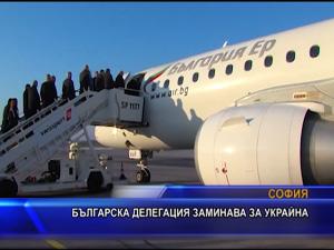 Българска делегация заминава за Украйна