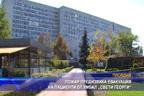 """Пожар предизвика евакуация на пациенти от УМБАЛ """"Свети Георги"""""""