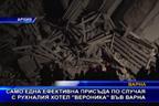 """Само една ефективна присъда по случая с рухналия хотел """"Вероника"""" във Варна"""