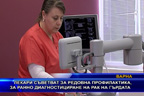 Лекари съветват за редовна профилактика, за ранно диагностициране на рак на гърдата (разширен))