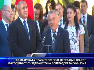 Българската правителствена делегация почете 160 години от създаването на  Болградската гимназия