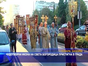 Чудотворна икона на пресвета Богородица пристигна в Стара Загора