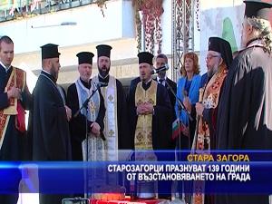 Старозагорци празнуват 139 години от възстановяването на града