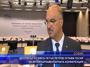 Депутатът от НФСБ Петър Петров оглави сесия на интерпарламентарната конференция