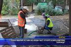 """Тежка авария остави без вода част от Бургаския комплекс """"Зорница"""""""