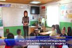 Защо учителската професия продължава да е непривлекателна за младите?