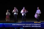 Благотворителен концерт в подкрепа на хората с увреждания