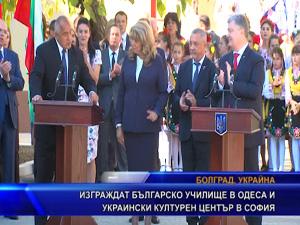 Изграждат българско училище в Одеса и украински културен център в София